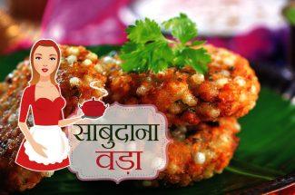 sabudana vadaa recipe hindi