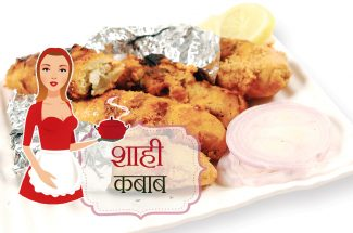 shahi kabab recipe hindi