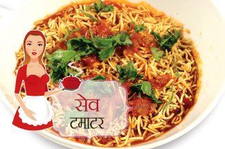 sev-tamatar-indian-veg-recipe-hindi