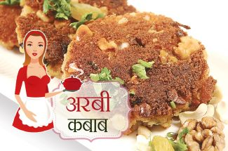 arbi kabab veg recipe hindi