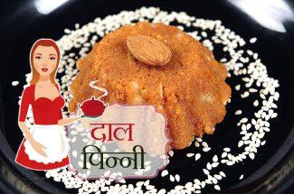 dal-pinni-recipe-hindi