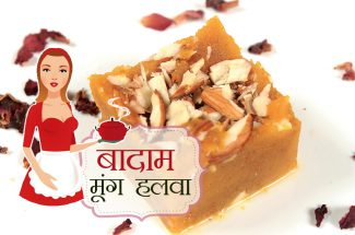 badam-moong-halwa-recipe-hindi