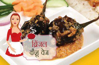 brinjal-cashew-veg-reicpe-hindi-indian
