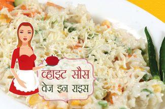 white sauce veg rice recipe indian hindi
