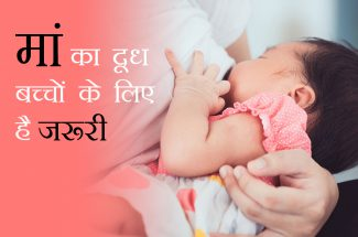 breast feeding important for baby health