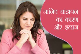 reason and cure of infertility