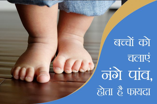 health benefits of walking bare foot