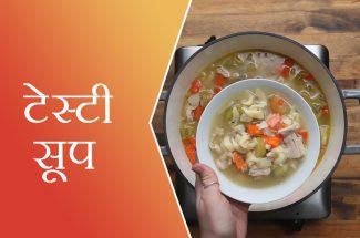 testy soup