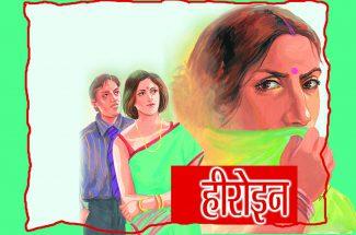 hindi story heroine
