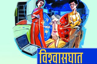 hindi story vishwasghat