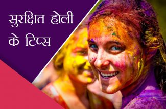 health tips for holi