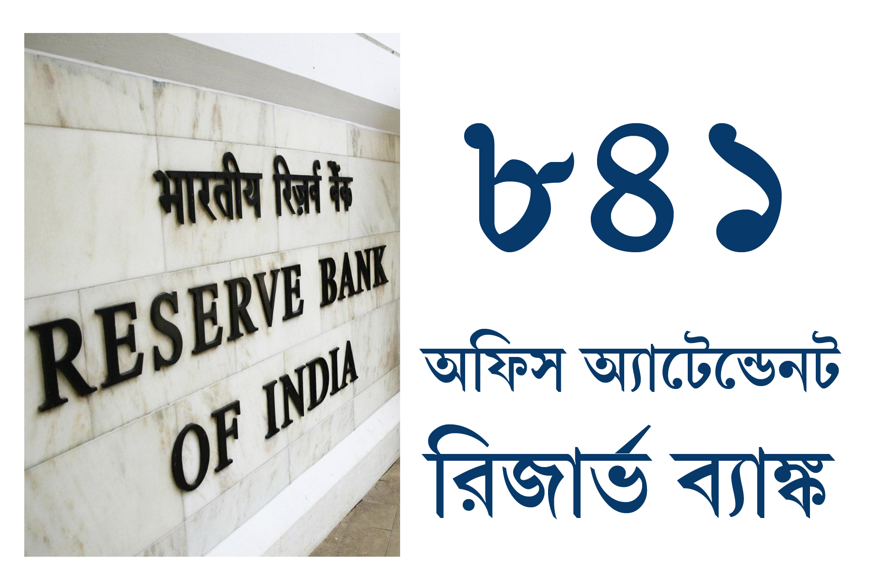 Reserve Bank, Reserve Bank of India Recruitment