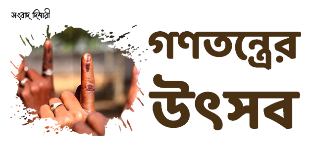 West Bengal Vidhansabha Election, West Bengal Election 2021, Election Commission of India
