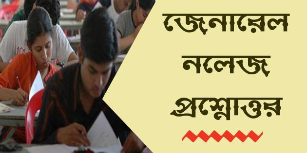 gk in bengali
