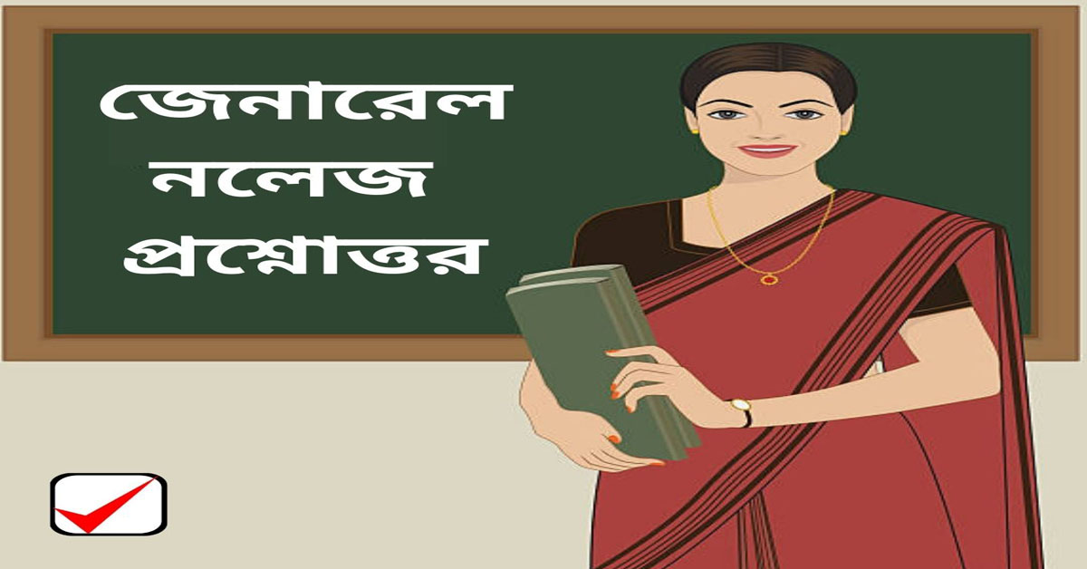 general knowledge in bengali