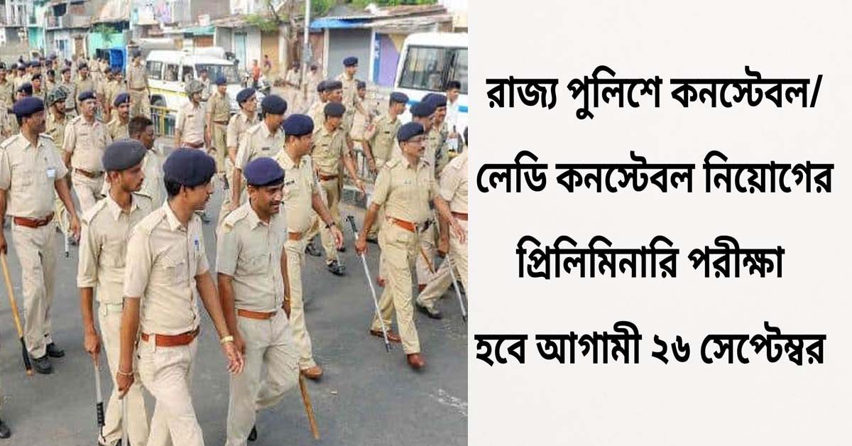 wb police exam date