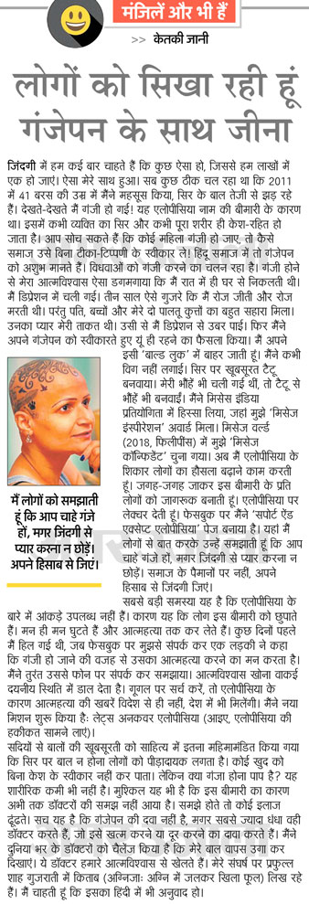 Ketaki Jani :An Alopecia Patient Who Fought Back For Her Life Is The True Inspiration For All