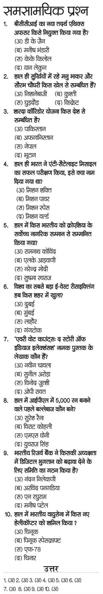 Current Affairs Quiz Questions & answers