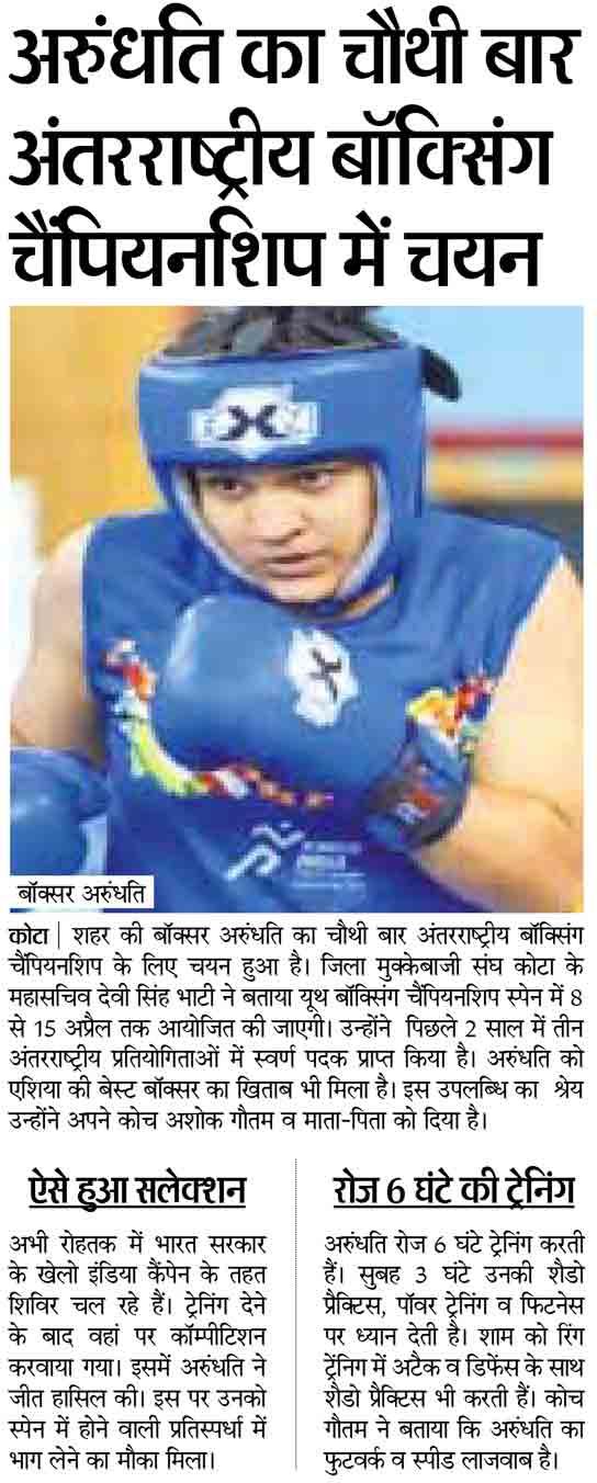 International Boxing Champion Arundhati Chaudhary