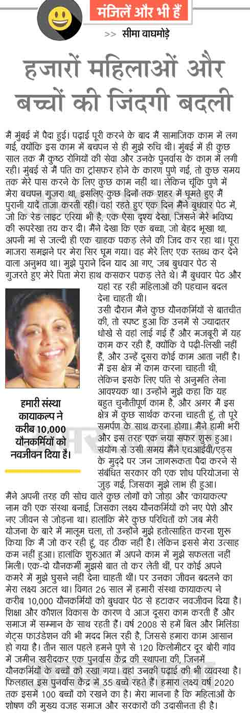 Devoting Her Life To Social Work, Pune's Seema Waghmode founder of NGO KayaKalp