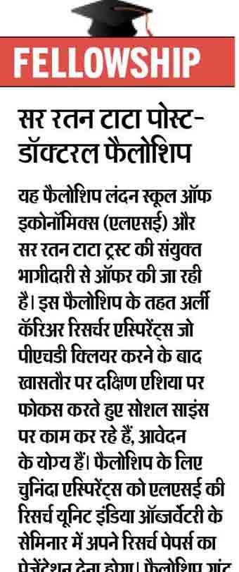 Sir Ratan Tata Postdoctoral Fellowship 2019