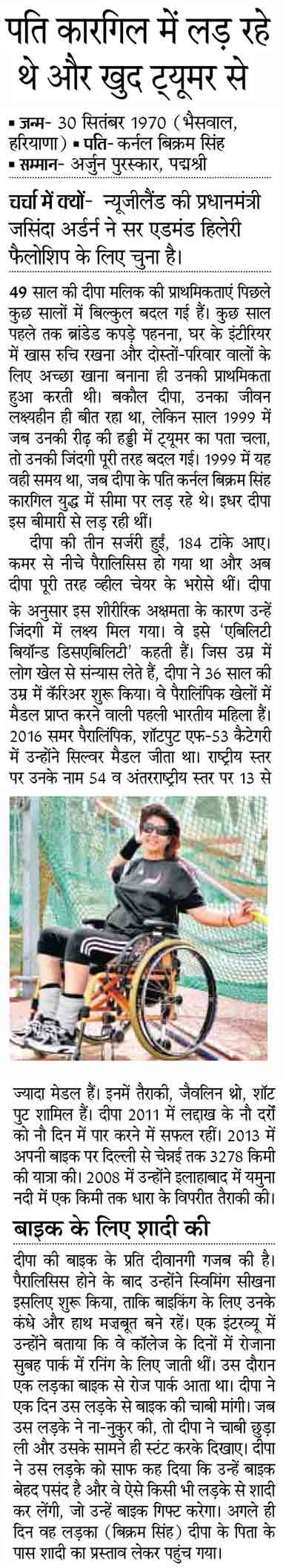 Deepa Malik:India's First Female Medalist in Paralympic Games