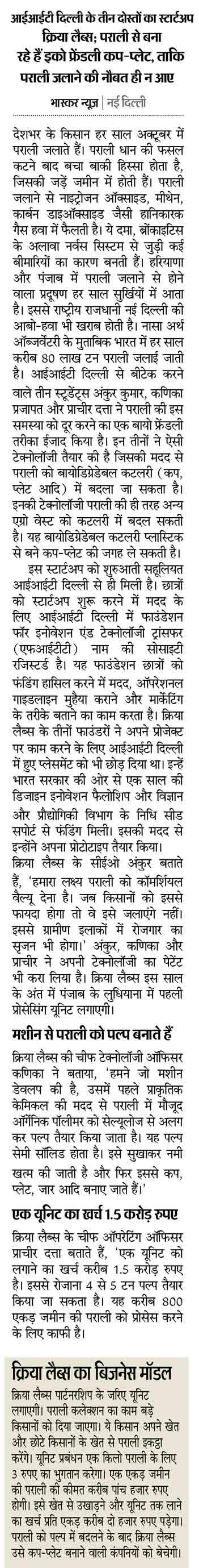 IIT Delhi startup devises technology to convert agro waste into pulp