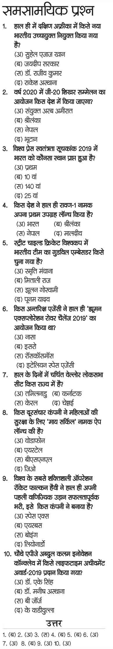 Current affairs and GK for competitive exams