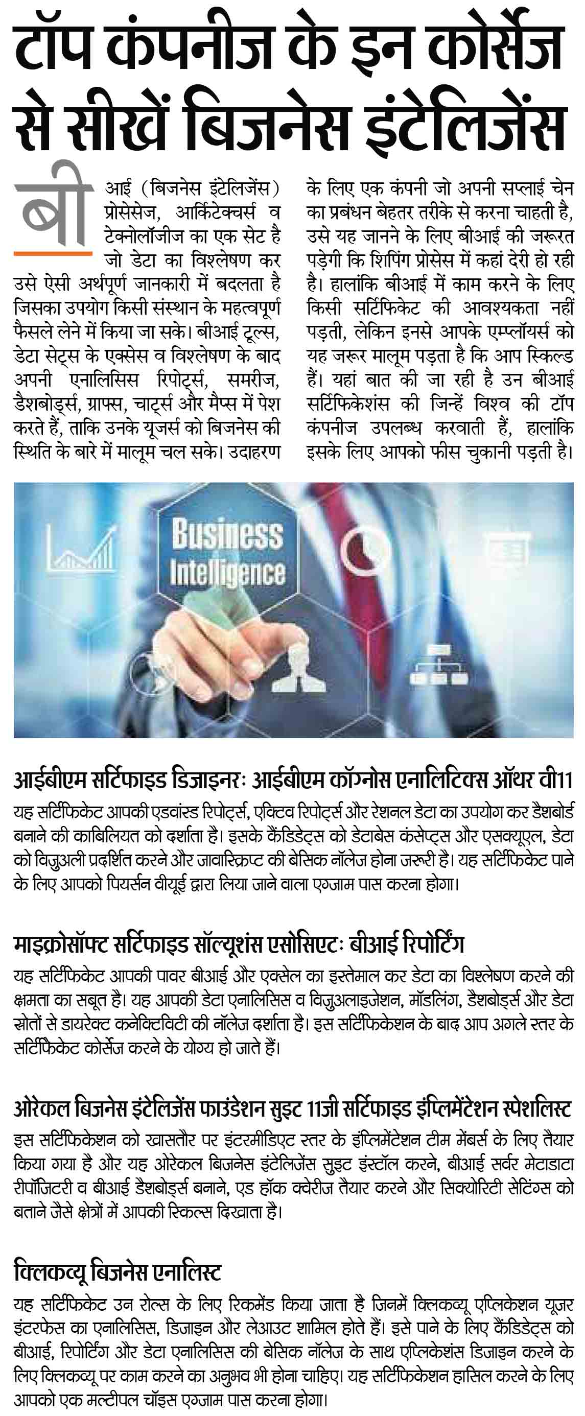 Business Intelligence Certification Training Courses