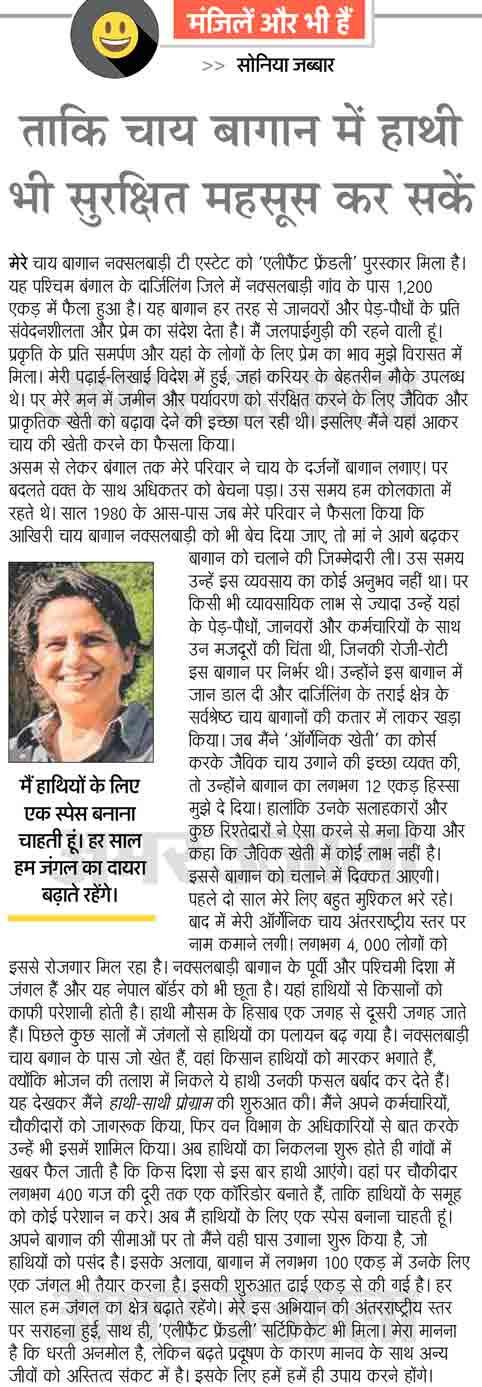This woman made the world's second 'Elephant Friendly' organic tea estate in Naxalbari!