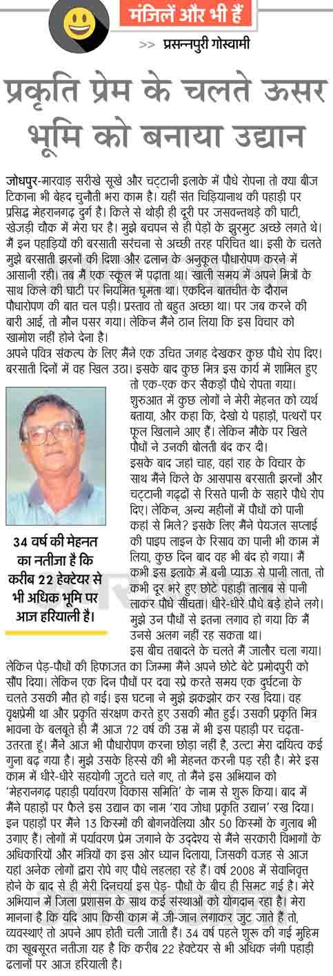 Inspiring Story of Environmentalist Prasanna Puri Goswami
