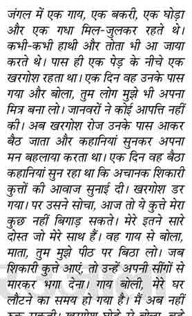 hindi short stories Archives - Klipinterest