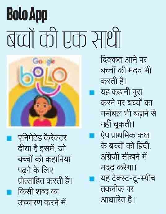 Google launches Bolo app to tutor children to read Hindi, English