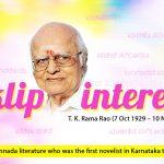 T. K. Rama Rao
