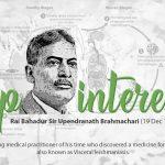Rai Bahadur Sir Upendranath Brahmachari