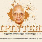 Guggari Shanthaveerappa Shivarudrappa