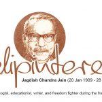 Jagdish Chandra Jain