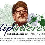 Prabodh Chandra Dey