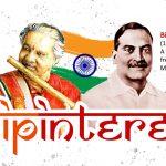 Bharat Ratna Hariprasad Chaurasia & Bidhan Chandra Roy
