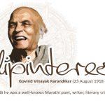 Govind Vinayak Karandikar