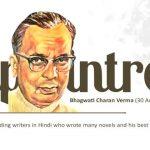 Bhagwati Charan Verma