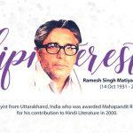 Ramesh Singh Matiyani 'Shailesh'