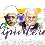 Madan Mohan Malaviya & Atal Bihari Vajpayee