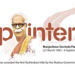 Manjeshwar Govinda Pai