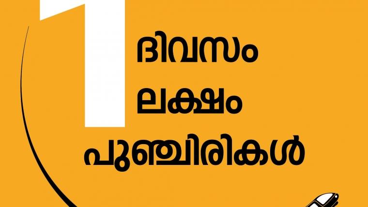1 Lakh Metro Riders In A Day: KMRL Crosses New Milestone