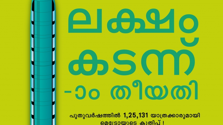 Kochi Metro Races Ahead In Ridership