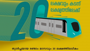 KMRL's Ridership Zooms Ahead: Records All Time High On 1 January 2020
