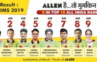 AIIMS MBBS 2019: 9 students of ALLEN secured a position in top 10 AIR | Know AIIMS toppers' secrets to success