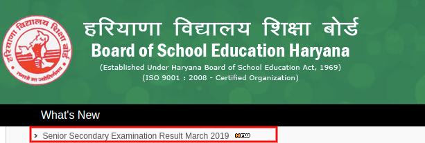 Haryana 12th Board Result 2019