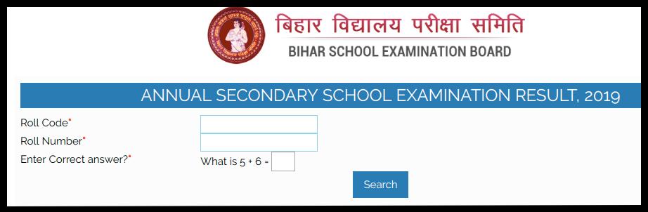 Bihar Board Class10th Result
